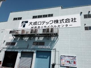 大成ロテック株式会社 城南島リサイクルセンター